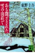 ある閉ざされた雪の山荘で