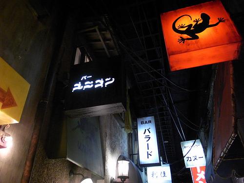 20091001_新横浜ラーメン博物館3
