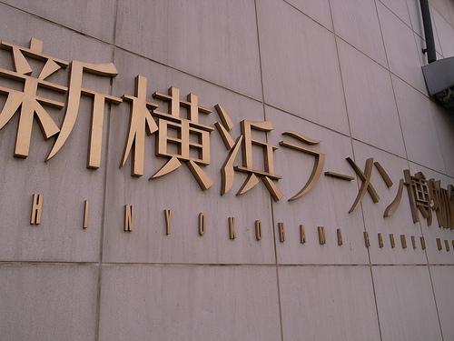 20091001_新横浜ラーメン博物館1
