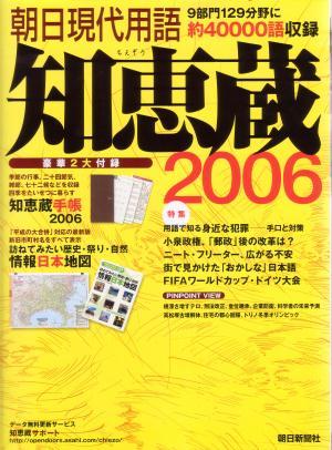知恵蔵(2006)