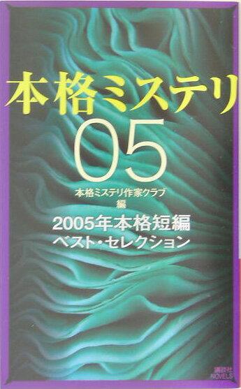本格ミステリ(05)