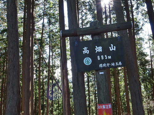 20131201_伊豆ヶ岳