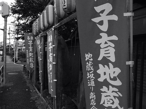20090802_子育地蔵