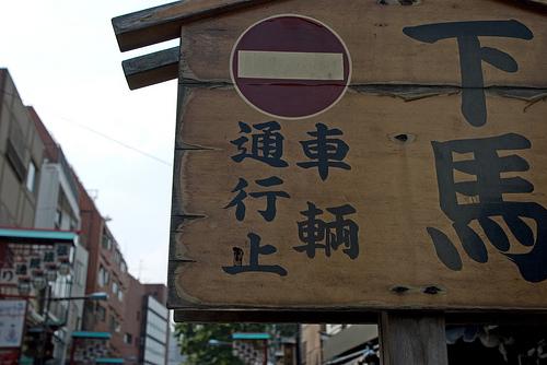 20090829_浅草2