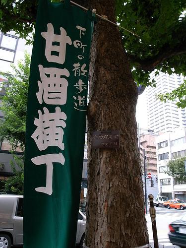 20090921_水天宮・浜町2