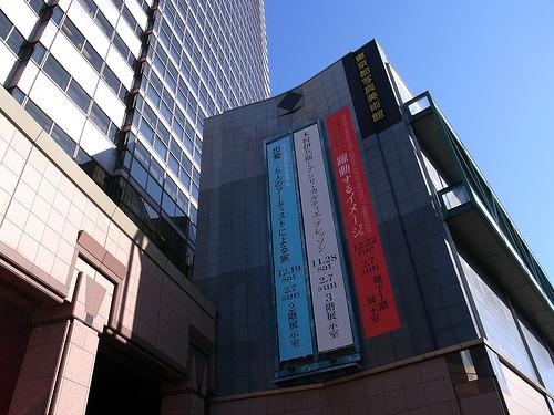 20100108_東京都写真美術館