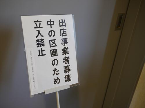 20100123_I-linkタウンいちかわ