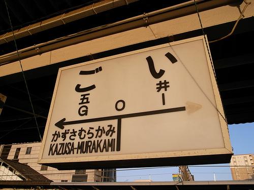 20110109_五井~養老渓谷