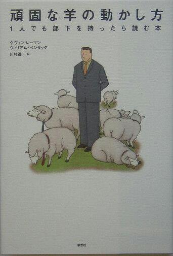 頑固な羊の動かし方