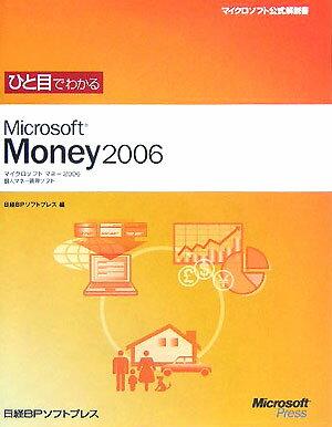 ひと目でわかるMicrosoft Money 2006