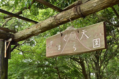 20130714_鎌倉アルプス