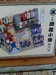20051001_出抜小路